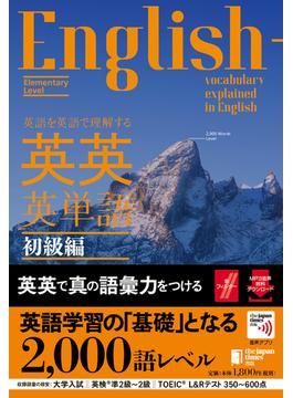 英語を英語で理解する英英英単語 初級編