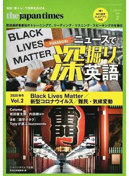 the japan timesニュースで深掘り英語 知的「筋トレ」で世界を広げる Vol.2(2020秋冬) Black Lives Matter/新型コロナウイルス/難民・気候変動