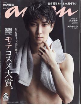 an・an (アン・アン) 2020年 8/26号 [雑誌]