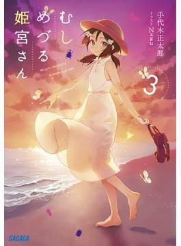 むしめづる姫宮さん 3(ガガガ文庫)