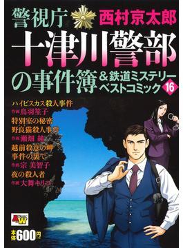 警視庁十津川警部の事件簿&鉄道ミステリーベストコミック  16 (AKITA TOP COMICS WIDE)