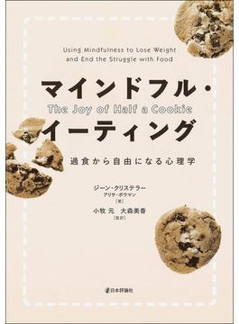 マインドフル・イーティング 過食から自由になる心理学