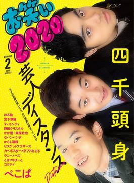 お笑い2020 Volume2(2020WINTER)