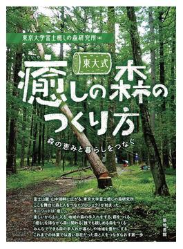 東大式癒しの森のつくり方 森の恵みと暮らしをつなぐ