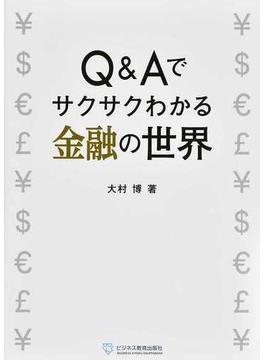 Q&Aでサクサクわかる金融の世界