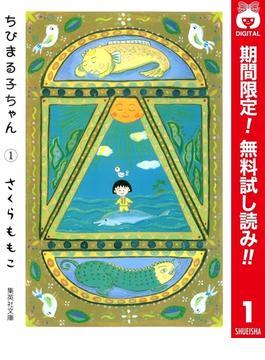 ちびまる子ちゃん カラー版【期間限定無料】 1(りぼんマスコットコミックスDIGITAL)