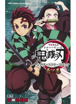 TVアニメ鬼滅の刃公式キャラクターズブック 1ノ巻 (JUMP COMICS SELECTION)(ジャンプコミックスセレクション)