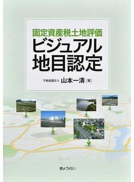 ビジュアル地目認定 固定資産税土地評価
