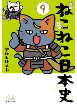 ねこねこ日本史 9