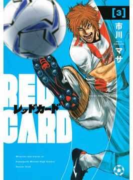 レッドカード 3 (ヤングマガジン)(ヤンマガKC)
