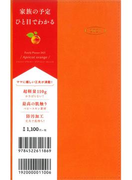 2021年 ファミリープランナー アプリコット・オレンジ(Family Planner Apricot orange)