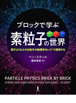 ブロックで学ぶ素粒子の世界 原子よりも小さな粒子の物理学をレゴで説明する