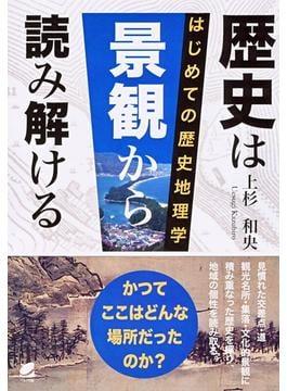 歴史は景観から読み解ける はじめての歴史地理学