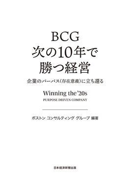 BCG 次の10年で勝つ経営 企業のパーパス(存在意義)に立ち還る(日本経済新聞出版)