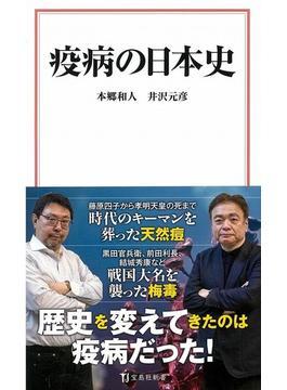 疫病の日本史(宝島社新書)