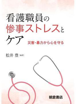 看護職員の惨事ストレスとケア 災害・暴力から心を守る