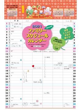 2021 ファミリースケジュールカレンダー A3タテ【K9】