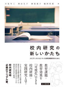 校内研究の新しいかたち エビデンスにもとづいた教育課題解決のために
