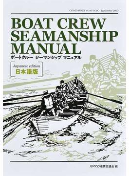 BOAT CREW SEAMANSHIP MANUAL 日本語版
