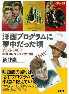 洋画プログラムに夢中だった頃 1955−1988秘蔵コレクション大公開