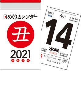 2021年 日めくりカレンダー A7【H1】