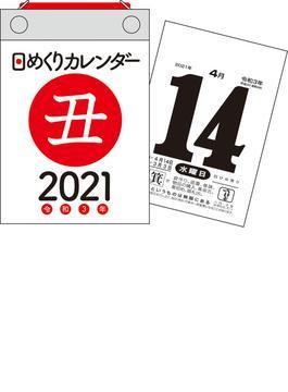 2021年 日めくりカレンダー B7【H2】