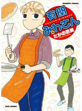 有閑みわさん 16 (BAMBOO COMICS)