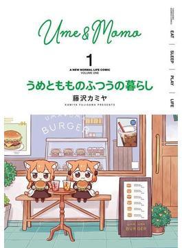 うめともものふつうの暮らし 1 (バンブーコミックス)