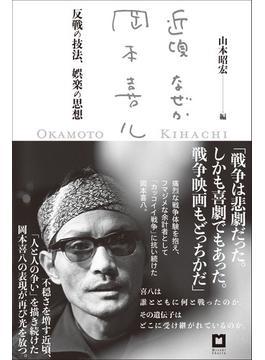 近頃なぜか岡本喜八 反戦の技法、娯楽の思想