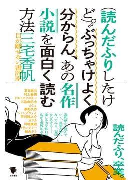 〈読んだふりしたけど〉ぶっちゃけよく分からん、あの名作小説を面白く読む方法