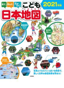 見て、学んで、力がつく!こども日本地図 写真とイラストいっぱいの地図で、楽しく日本の都道府県を学ぼう! 2021年版