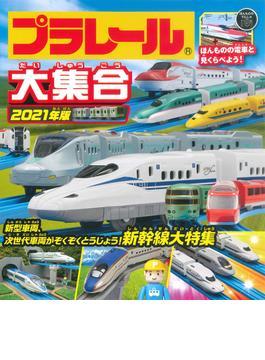 プラレール大集合 ほんものの電車と見くらべよう! 2021年版 新幹線大特集!