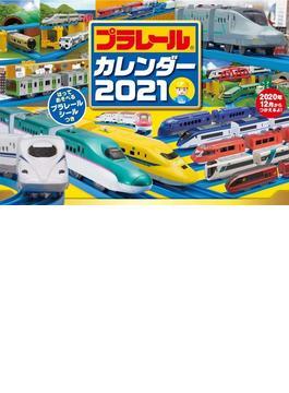 プラレールカレンダー2021【S7】