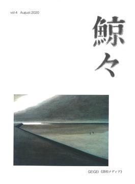 鯨々 GEIGEI 4号 詩的メディア