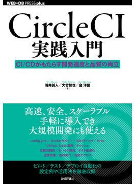 CircleCI実践入門 CI/CDがもたらす開発速度と品質の両立