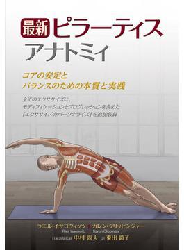 最新ピラーティスアナトミィ コアの安定とバランスのための本質と実践
