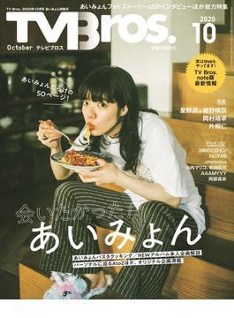 TV Bros.2020年10月号 あいみょん特集号 [雑誌]