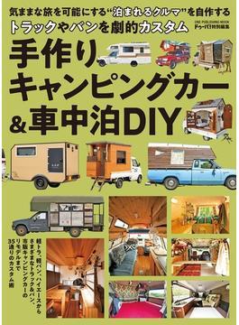 手作りキャンピングカー&車中泊DIY(ワン・パブリッシングムック)