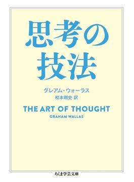思考の技法(ちくま学芸文庫)
