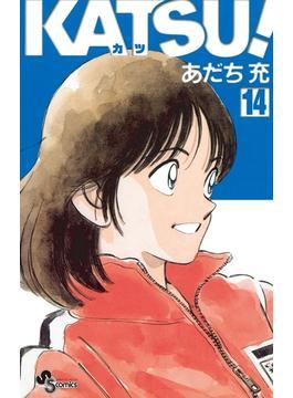 KATSU! 14(少年サンデーコミックス)