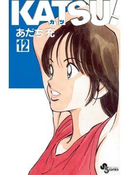 KATSU! 12(少年サンデーコミックス)