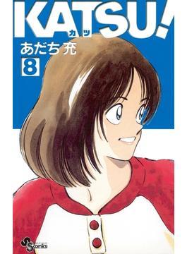 KATSU! 8(少年サンデーコミックス)
