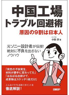 中国工場トラブル回避術 原因の9割は日本人 元ソニー設計者が伝授!絶対に不良を出さないノウハウ