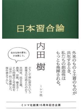 日本習合論