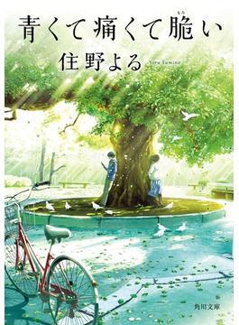 青くて痛くて脆い【無料試し読み特別版】(角川文庫)