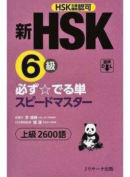 新HSK6級必ず☆でる単スピードマスター 上級2600語
