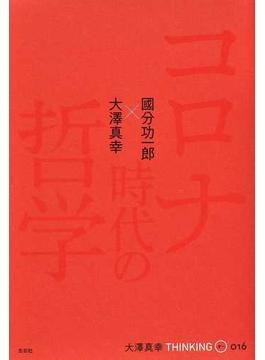 大澤真幸THINKING O 016 コロナ時代の哲学