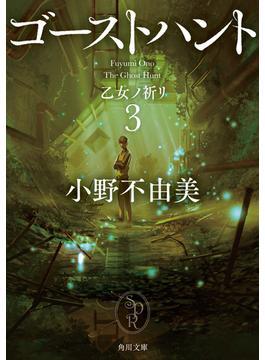 ゴーストハント 3 乙女ノ祈リ(角川文庫)
