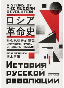 ロシア革命史 社会思想史的研究(角川ソフィア文庫)