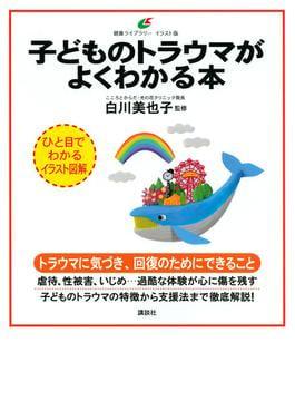 子どものトラウマがよくわかる本 イラスト版(健康ライブラリー)